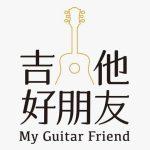 吉他好朋友